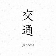 交通 Access