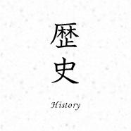 歴史 History