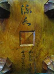 「流水」本因坊薫和(岩本薫)