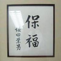「保福」本因坊栄寿(坂田栄男)