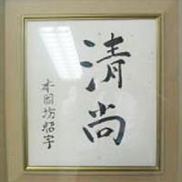 「清尚」本因坊昭宇(橋本宇太郎)
