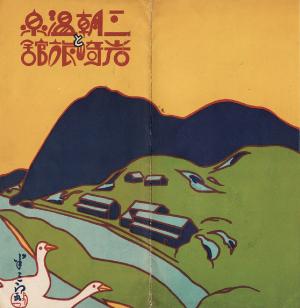 昭和初期の当館のパンフレット