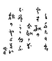 斎藤 茂吉 直筆