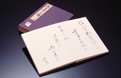 野口雨情の直筆「三朝小唄」