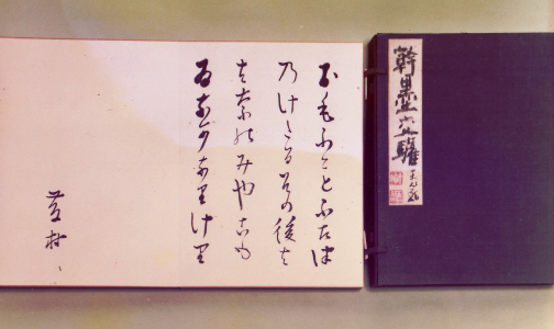 島崎 藤村 直筆