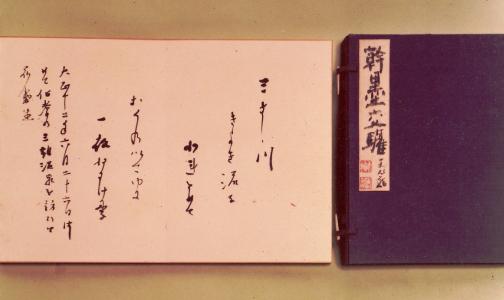 田山 花袋 直筆
