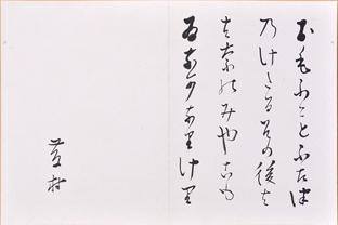島崎藤村 直筆