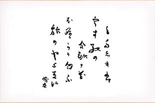 斉藤茂吉 直筆