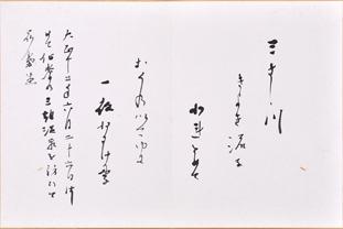 田山花袋 直筆