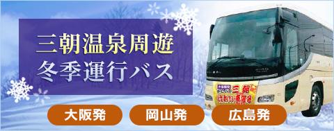 三朝温泉周遊バスのご案内はこちら
