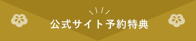 公式サイト予約特典