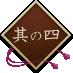 昭和初期のパンフレット~特等五圓~