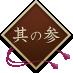 岩崎で誕生した三朝小唄~野口雨情~