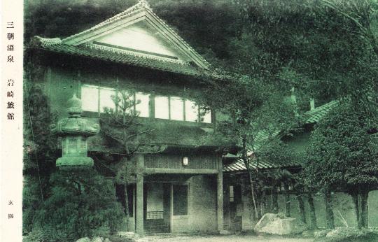 大正9年9月の当館の玄関の様子。