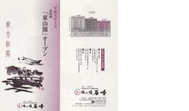 平成9年パンフレット東山閣オープン