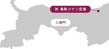 鳥取コナン空港からは、東部・中部エリアの観光へ!