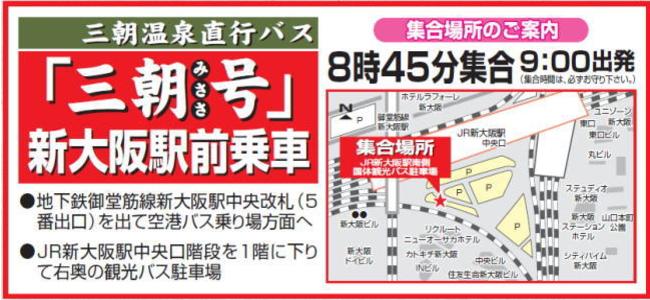misasa-go1.jpg