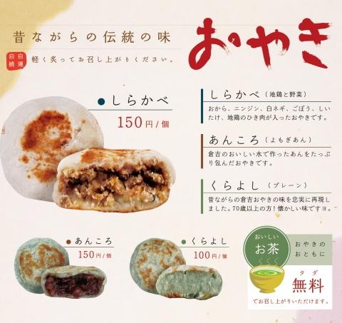oyaki-2.jpg