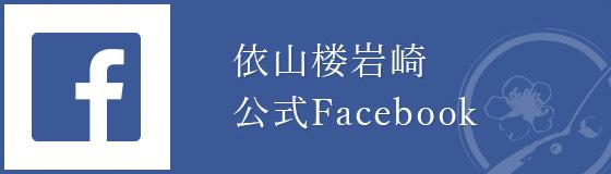 依山楼岩崎 公式Facebook