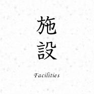 施設 Facilities