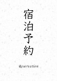 宿泊予約 Reservation