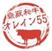 鳥取和牛オレイン55 [Japanese Beef Oleic55]