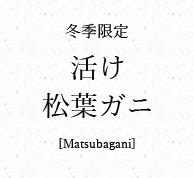 冬季限定 活け松葉ガニ [Matsubagani]
