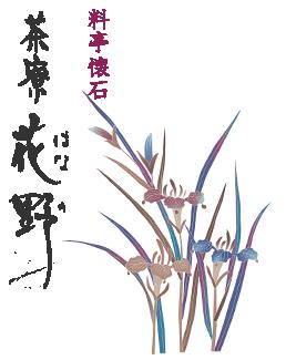料亭懐石 茶寮『花野』