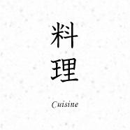 料理 Cuisine