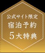 公式サイト限定 宿泊予約 5大特典