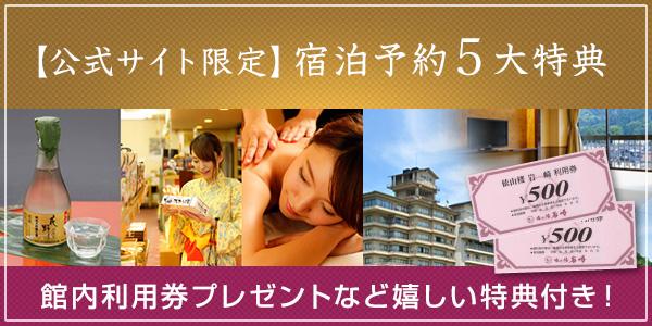 公式サイト限定 宿泊予約5大特典