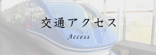 交通アクセスAccess