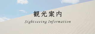 観光案内Sightseeing Information