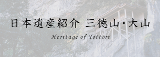 日本遺産紹介 三徳山・大山Heritage of Tottori
