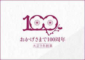 おかげさまで100周年