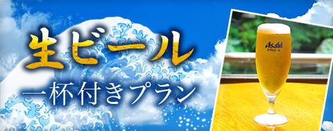 【お風呂上りの至福】温泉&生ビール&季節の会席