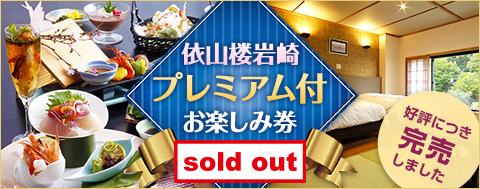 【数量限定】依山楼岩崎プレミアム付きお楽しみ券