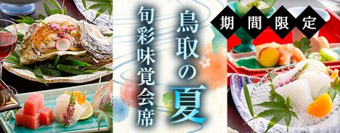 鳥取の夏の味覚を味わう「旬彩味覚会席」
