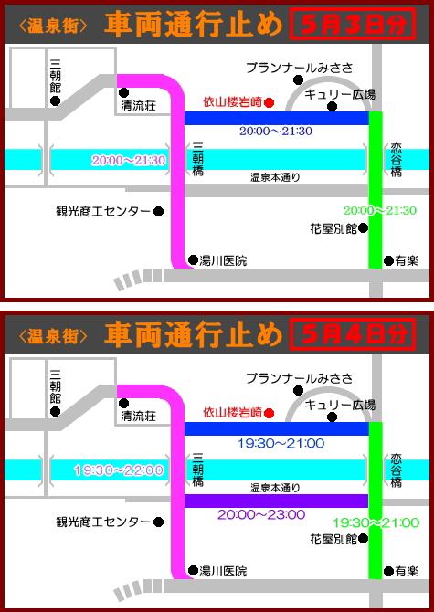 2012花湯祭り交通規制