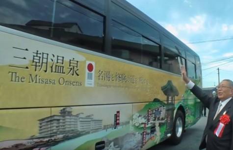 岡山-三朝高速バス
