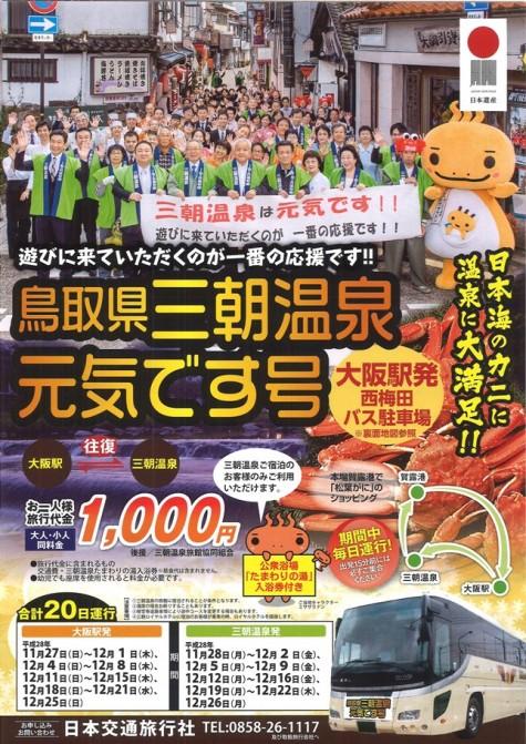 大阪西梅田発⇔三朝温泉 往復1.000円!!「三朝温泉元気です号」運行