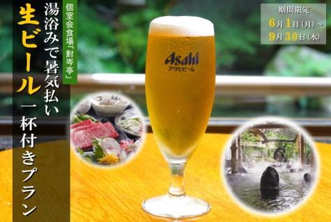 2015生ビール